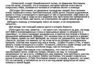 (1)Часовой, солдат Измайловского полка, по фамилии Постников, стоя на часах, усл