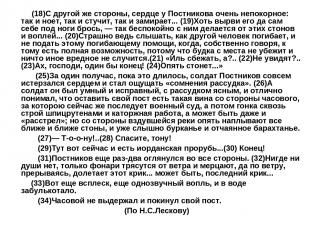 (18)С другой же стороны, сердце у Постникова очень непокорное: так и ноет, так и
