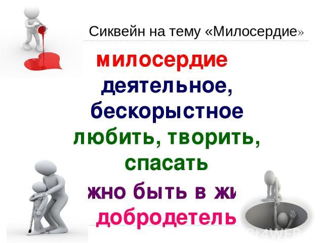 Сиквейн на тему «Милосердие» милосердие деятельное, бескорыстное любить, творить, спасать должно быть в жизни добродетель