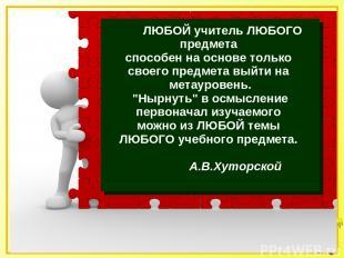 ЛЮБОЙ учитель ЛЮБОГО предмета способен на основе только своего предмета выйти на