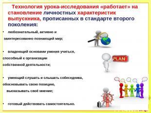 Технология урока-исследования «работает» на становление личностных характеристик