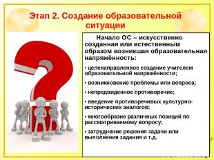 Этап 2. Создание образовательной ситуации Начало ОС – искусственно созданная или