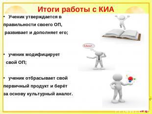 Итоги работы с КИА Ученик утверждается в правильности своего ОП, развивает и доп