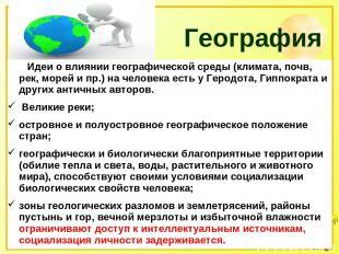 География Идеи о влиянии географической среды (климата, почв, рек, морей и пр.)