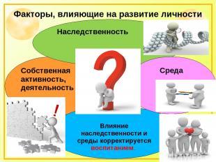 Факторы, влияющие на развитие личности Собственная активность, деятельность Влия
