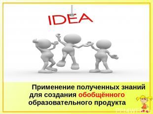 Применение полученных знаний для создания обобщённого образовательного продукта