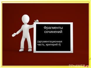 Фрагменты сочинений (аргументационная часть, критерий 4)