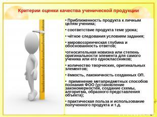Критерии оценки качества ученической продукции Приближенность продукта к личным