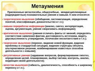 Метаумения Присвоенные метаспособы, общеучебные, междисциплинарные (надпредметны