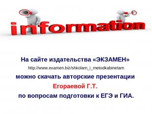 На сайте издательства «ЭКЗАМЕН» http://www.examen.biz/shkolam_i_metodkabinetam м
