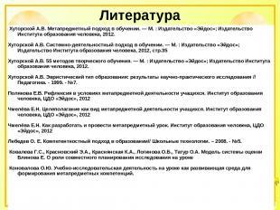 Литература Хуторской А.В. Метапредметный подход в обучении. — М. : Издательство