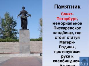 Памятник Санкт-Петербург, мемориальное Пискаревское кладбище, где стоит статуя М