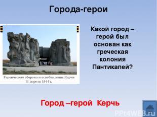 Какой город – герой был основан как греческая колония Пантикапей? Город –герой К