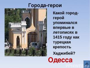 Города-герои Одесса Какой город-герой упоминался впервые в летописях в 1415 году