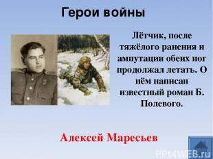 Герои войны Лётчик, после тяжёлого ранения и ампутации обеих ног продолжал летат