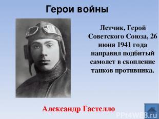 Летчик, Герой Советского Союза, 26 июня 1941 года направил подбитый самолет в ск