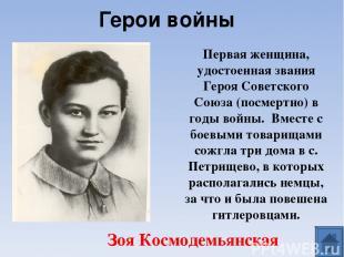 Первая женщина, удостоенная звания Героя Советского Союза (посмертно) в годы вой