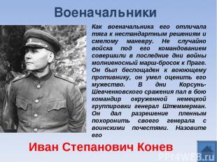 Военачальники Как военачальника его отличала тяга к нестандартным решениям и сме
