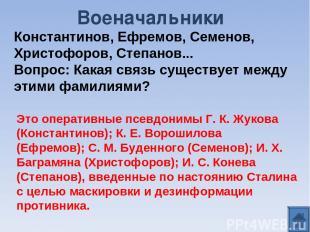 Военачальники Константинов, Ефремов, Семенов, Христофоров, Степанов... Вопрос:К