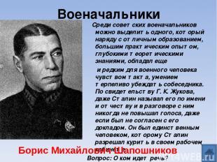 Военачальники Среди советских военачальников можно выделить одного, который наря
