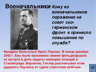 Военачальники Кому из военачальников поражение на советско-германском фронте при