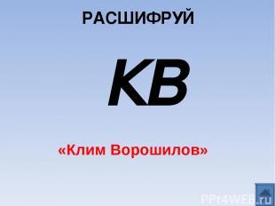 РАСШИФРУЙ КВ «Клим Ворошилов»