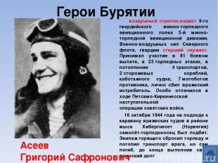 Герои Бурятии воздушный стрелок-радист 9-го гвардейского минно-торпедного авиаци