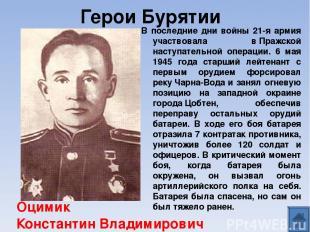 Герои Бурятии В последние дни войны 21-я армия участвовала вПражской наступател