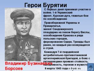 Герои Бурятии С первых дней принимал участие в войне.1-й Украинский фронт,Курс