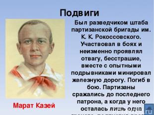Подвиги Был разведчиком штаба партизанской бригады им. К. К. Рокоссовского. Учас