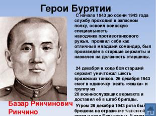 Герои Бурятии С начала 1943 до осени 1943 года службу проходил в запасном полку,