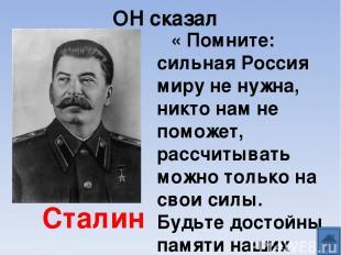 ОН сказал « Помните: сильная Россия миру не нужна, никто нам не поможет, рассчит