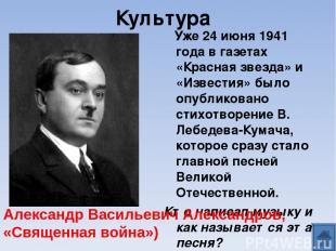 Культура Уже 24 июня 1941 года в газетах «Красная звезда» и «Известия» было опуб