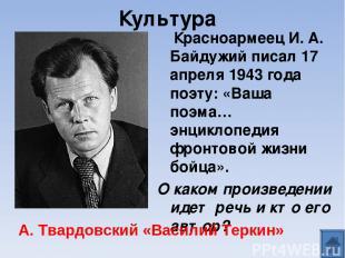 Культура Красноармеец И. А. Байдужий писал17 апреля1943 года поэту: «Ваша поэм