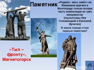Памятник «Тыл – фронту», Магнитогорск «Родина - мать зовёт» на Мамаевом кургане