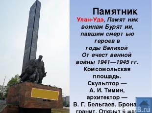 Памятник Улан-Удэ, Памятник воинам Бурятии, павшим смертью героев в годыВеликой
