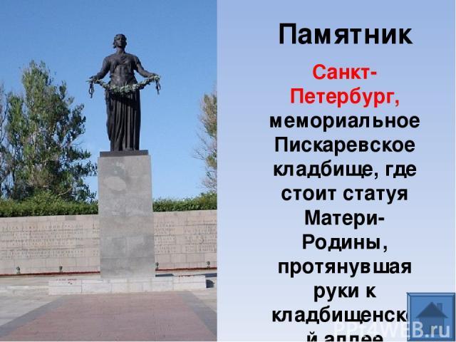 Памятник Санкт-Петербург, мемориальное Пискаревское кладбище, где стоит статуя Матери-Родины, протянувшая руки к кладбищенской аллее