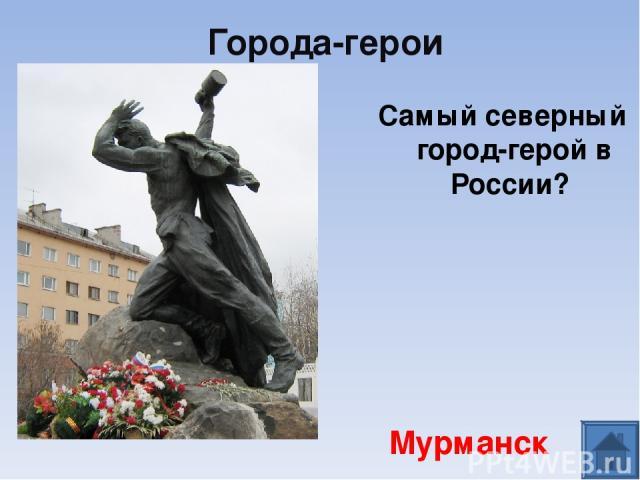 Самый северный город-герой в России? Мурманск Города-герои