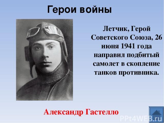 Летчик, Герой Советского Союза, 26 июня 1941 года направил подбитый самолет в скопление танков противника. Александр Гастелло Герои войны