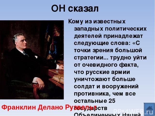 ОН сказал Кому из известных западных политических деятелей принадлежат следующие слова: «С точки зрения большой стратегии... трудно уйти от очевидного факта, что русские армии уничтожают больше солдат и вооружений противника, чем все остальные 25 го…