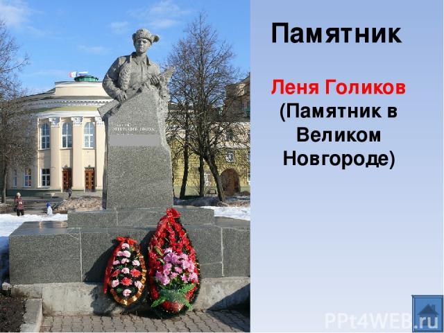 Памятник Леня Голиков (Памятник в Великом Новгороде)