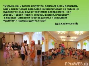 """""""Музыка, как и всякое искусство, помогает детям познавать мир и воспитывает дете"""