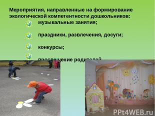 Мероприятия, направленные на формирование экологической компетентности дошкольни