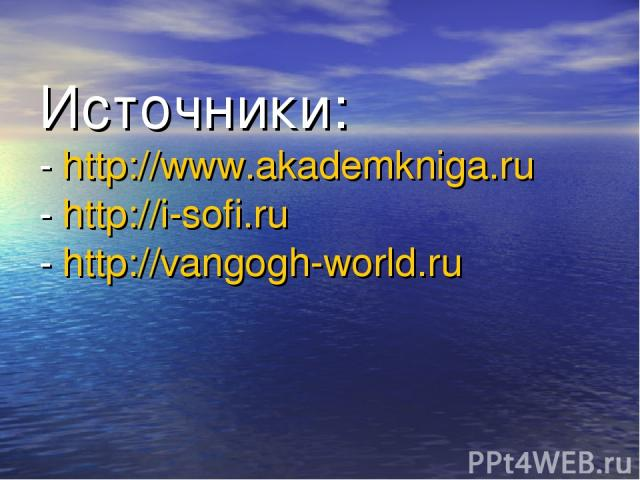Источники: - http://www.akademkniga.ru - http://i-sofi.ru - http://vangogh-world.ru