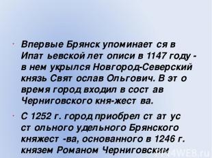 Впервые Брянск упоминается в Ипатьевской летописи в 1147 году - в нем укрылся Но