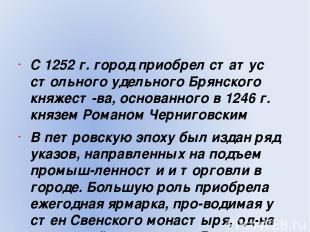 С 1252 г. город приобрел статус стольного удельного Брянского княжест ва, основа