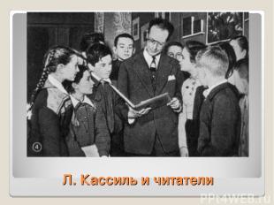 Л. Кассиль и читатели