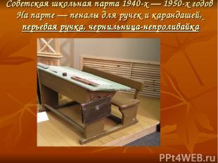 Советская школьная парта 1940-х— 1950-х годов На парте— пеналы для ручек и кар