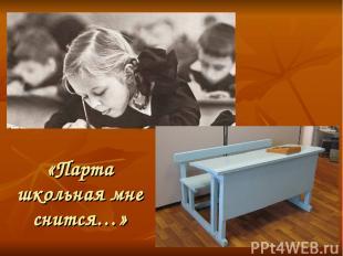 «Парта школьная мне снится…»