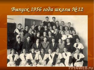 Выпуск 1956 года школы № 12